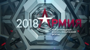 "International Military and Technical Forum ""Army-2018"""