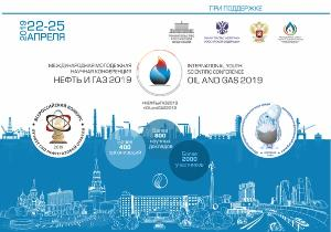 "73rd International youth scientific conference ""Oil and gas- 2019"""