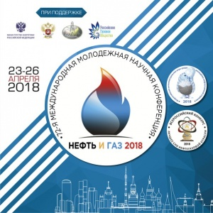 "The International Scientific Student Conference ""Oil and Gas - 2018"""